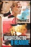 Гриффитс Н. - Предательство в Неаполе' обложка книги