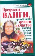 Лапина Надежда - Предметы Ванги, привлекающие деньги и счастье, которые каждый должен иметь в дом' обложка книги