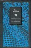Поппер К.Р. - Предположения  и опровержения' обложка книги