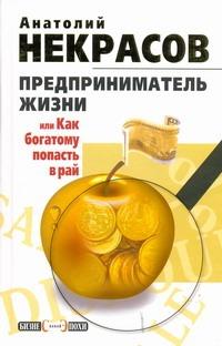 Некрасов А.А. - Предприниматель Жизни, или Как богатому попасть в рай обложка книги