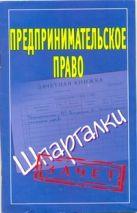 Антонов А.П. - Предпринимательское право.' обложка книги