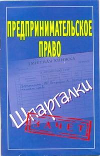 Предпринимательское право. Антонов А.П.
