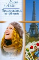 Янге Елена - Предсказание по таблетке' обложка книги