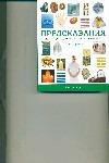 Стразерс Д. - Предсказания : полное руководство по искусству прорицания' обложка книги