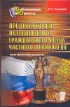 Рыжаков А.П. - Представители потерпевшего, гражданского истца, частного обвинителя' обложка книги