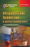 Рыжаков А.П. - Предъявление обвинения и допрос обвиняемого' обложка книги