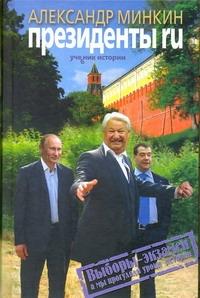 Минкин А. Президенты RU цена и фото