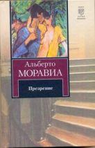 Моравиа Альберто - Презрение' обложка книги