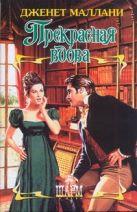 Маллани Дженет - Прекрасная вдова' обложка книги
