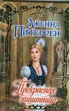 Питерсен Дж. - Прекрасная защитница' обложка книги