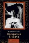 Посадас К. - Прекрасная Отеро' обложка книги