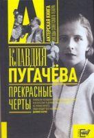 Пугачева К.В. - Прекрасные черты' обложка книги