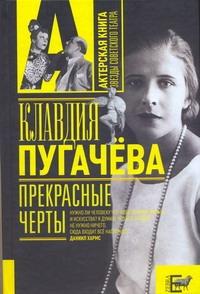Пугачева К.В. - Прекрасные черты обложка книги