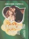 Гарвуд Д. - Прекрасный принц' обложка книги