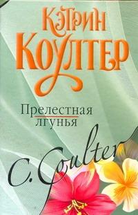 Прелестная лгунья Коултер К.