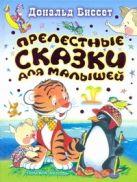 Биссет Дональд - Прелестные сказки для малышей' обложка книги