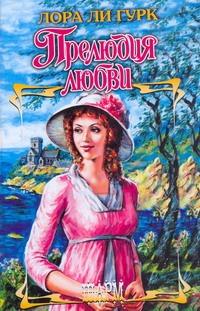 Гурк Лора Ли - Прелюдия любви обложка книги
