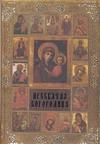 Панкеев И.А. - Пресвятая Богородица' обложка книги