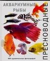 Роджерс Д. - Пресноводные аквариумные рыбы обложка книги