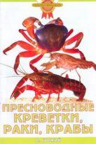 Гуржий А.Н. - Пресноводные креветки, раки, крабы' обложка книги
