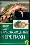 Пресноводные черепахи Казанцев С.