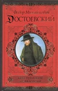 Клас&Совр.Достоевский