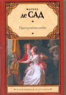 Сад Д.А.Ф. де - Преступления любви' обложка книги