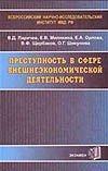 Ларичев В.Д. - Преступность в сфере внешнеэкономической деятельности' обложка книги