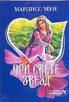 Мун М. - При свете звезд' обложка книги