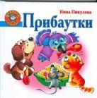 Пикулева Н.В. - Прибаутки' обложка книги