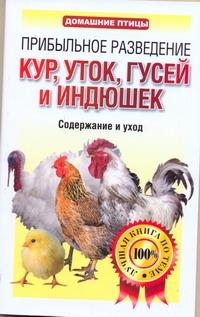 Прибыльное разведение кур, уток, гусей и индюшек Конева Л.С.