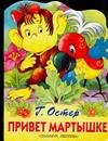 Остер Г. Б. - Привет мартышке обложка книги