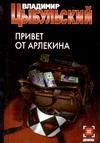 Цыбульский В.Е. - Привет от Арлекина' обложка книги