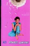 Вэнделин Ван Драанен - Привет, Джули!' обложка книги