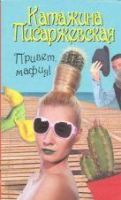 Писаржевская Катажина - Привет, мафия!' обложка книги