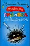Прививка от бешенства Андреева Валентина