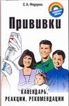 Федорова Е.А. - Прививки' обложка книги