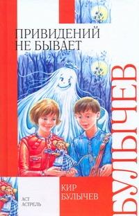 Булычев К. - Привидений не бывает обложка книги