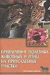 Рахманов А.Г. - Привлечение полезных животных и птиц на приусадебные участки' обложка книги