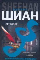 Шиан Джеймс - Приговор' обложка книги