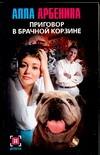 Арбенина А. - Приговор в брачной корзине' обложка книги