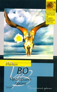 Ивлин Во - Пригоршня праха обложка книги