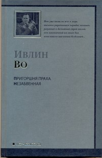 Ивлин Во - Пригоршня праха. Незабвенная обложка книги