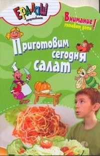 Приготовим сегодня салат Першина С. Е.