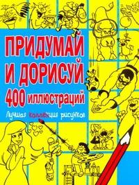 Придумай и дорисуй 400 иллюстраций. Лучшая коллекция рисунков