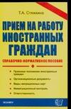 Стяжкина Т.А. - Прием на работу иностранных граждан' обложка книги