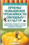 Приемы повышения урожайности овощных культур Вдовенко А.В.