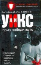 Уикс Ли - Приз победителю' обложка книги