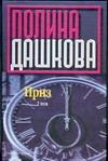 Приз. В 2 т. Т. 2 Дашкова П.В.