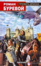 Буревой Р. - Призвать дракона' обложка книги
